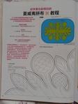 Превью Гавайский квилт 4. Японская книжка с красивыми моделями лоскутного шитья (39) (525x700, 237Kb)