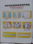 Превью Гавайский квилт 4. Японская книжка с красивыми моделями лоскутного шитья (47) (525x700, 227Kb)