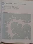 Превью Гавайский квилт 4. Японская книжка с красивыми моделями лоскутного шитья (64) (525x700, 218Kb)