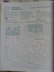 Превью Гавайский квилт 4. Японская книжка с красивыми моделями лоскутного шитья (71) (525x700, 222Kb)