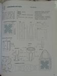 Превью Гавайский квилт 4. Японская книжка с красивыми моделями лоскутного шитья (83) (525x700, 208Kb)