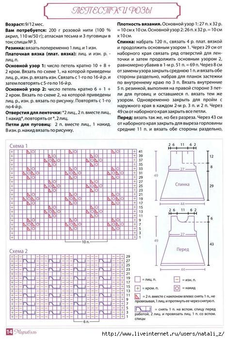 1380482971_beloe-plate-i-shapochka-s-cvetkom-sxema (468x700, 282Kb)