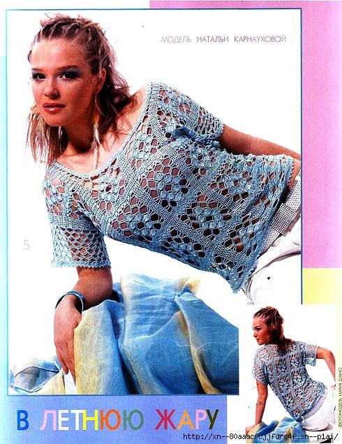 Голубая блузка из Журнала Мод.