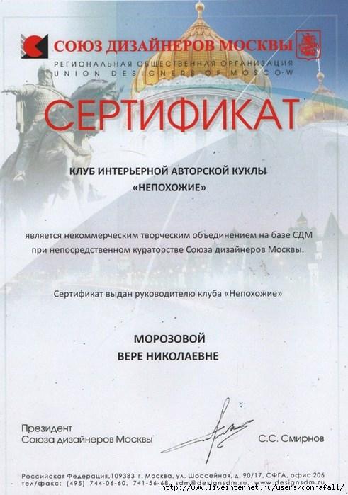 1385236426_nash_sertifikat (491x700, 190Kb)