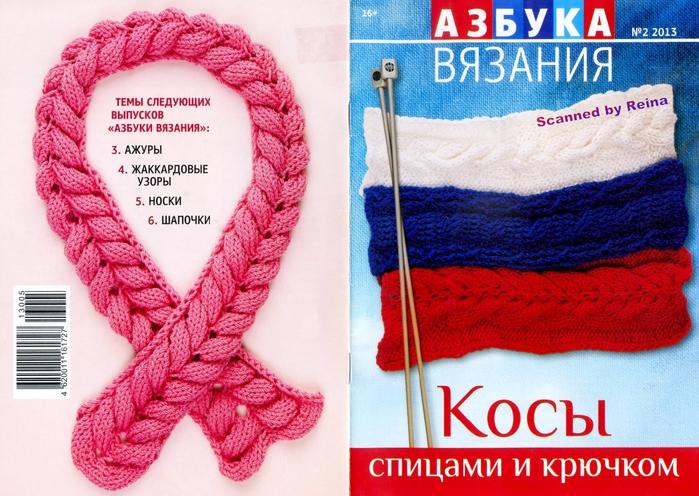 MirKnig.com_Косы спицами и крючком_Страница_01 (700x496, 325Kb)