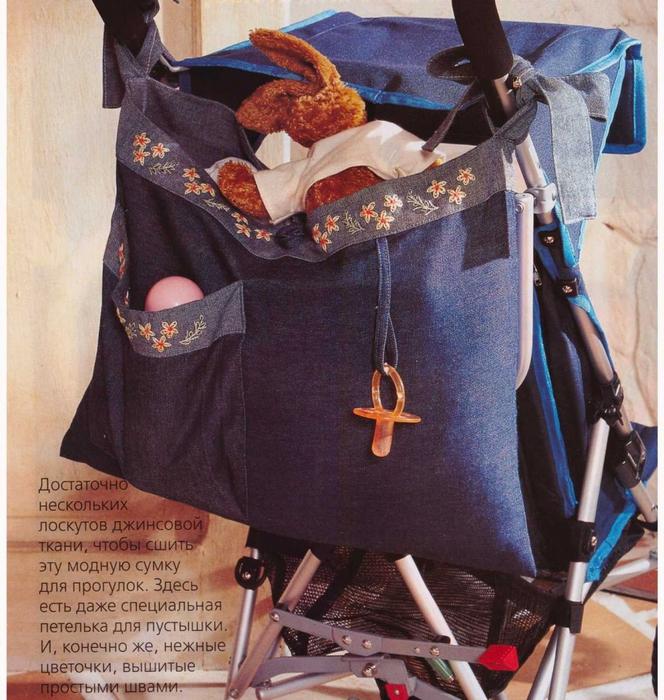 Как сшить сумку для коляски своими руками выкройка