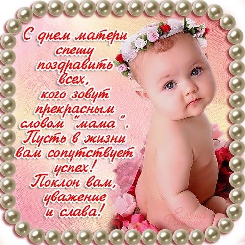 Статусы поздравления в день матери