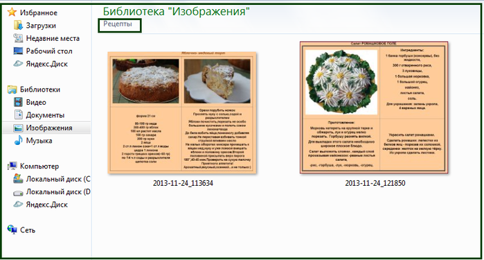 2013-11-24_122034 (700x375, 186Kb)