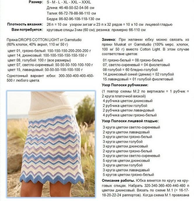 ubka-spicami1 (665x689, 335Kb)