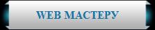 ���, �� ��� ����� ���, ��� ����� ���� �������� � ����� ������, - WEB ������� � WEB ��������� /3996605_WEB_MASTERU (223x43, 4Kb)