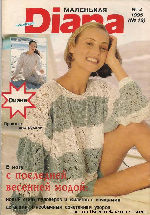 Маленькая Diana Рукоделие  1995 04 (18)_1 (491x700, 202Kb)
