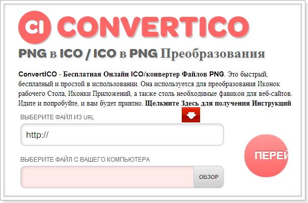 конвертер для иконок (605x398, 176Kb)
