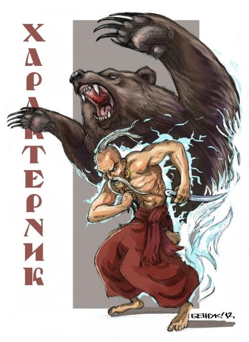 cossack_wizard_by_igorvet-d59nivs (508x700, 205Kb)