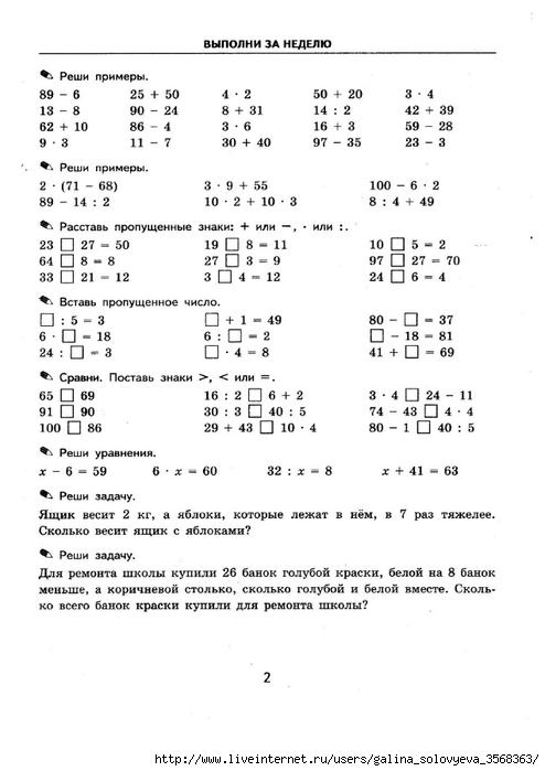Задания по математики для дополнительных заданий 4 класс