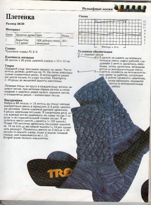Вязание носок спицами 45 размера
