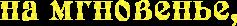 4maf.ru_pisec_2013.11.25_09-38-46_5292c7222129d (237x26, 7Kb)