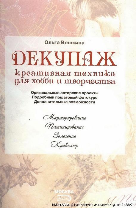 1а-декупаж (457x700, 202Kb)