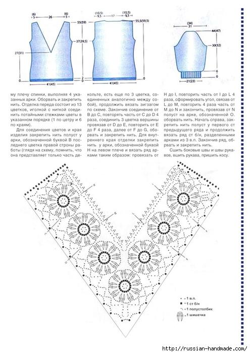 Нарядный пуловер спицами с цветочной обвязкой крючком (3) (495x700, 212Kb)