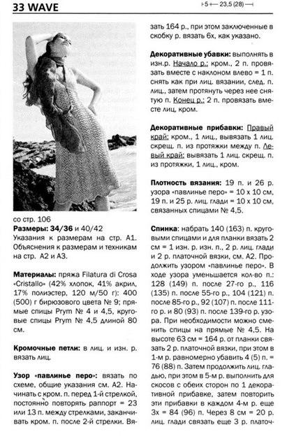 platie-21 (411x628, 198Kb)