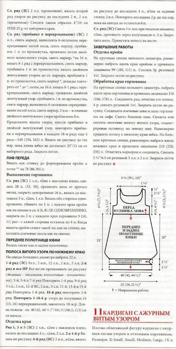 belja_tunika_sarafan_3 (354x700, 212Kb)