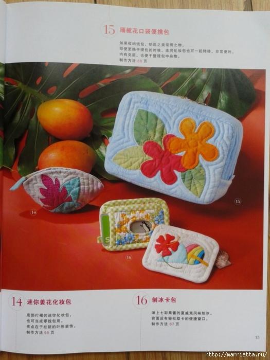 Гавайский квилт 5. Японская книжка (11) (525x700, 239Kb)