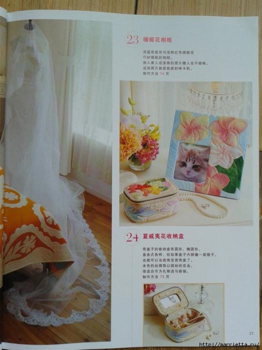 Гавайский квилт 5. Японская книжка (19) (525x700, 236Kb)