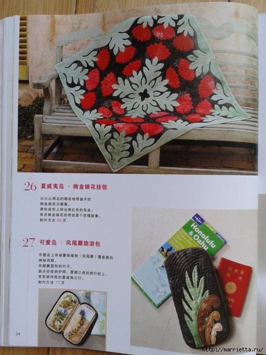 Гавайский квилт 5. Японская книжка (21) (525x700, 266Kb)