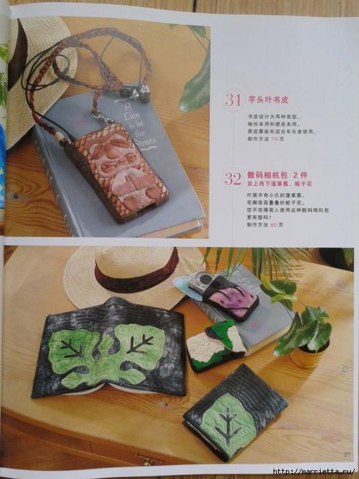 Гавайский квилт 5. Японская книжка (23) (525x700, 256Kb)