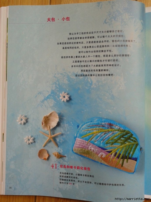 Гавайский квилт 5. Японская книжка (31) (525x700, 238Kb)