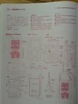 Превью Гавайский квилт 5. Японская книжка (75) (525x700, 222Kb)