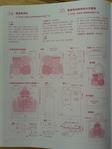 Превью Гавайский квилт 5. Японская книжка (79) (525x700, 235Kb)