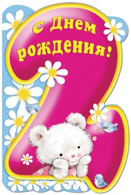 Поздравление два годика девочке
