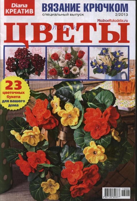Вязаные цветы журнал (1) (479x700, 320Kb)