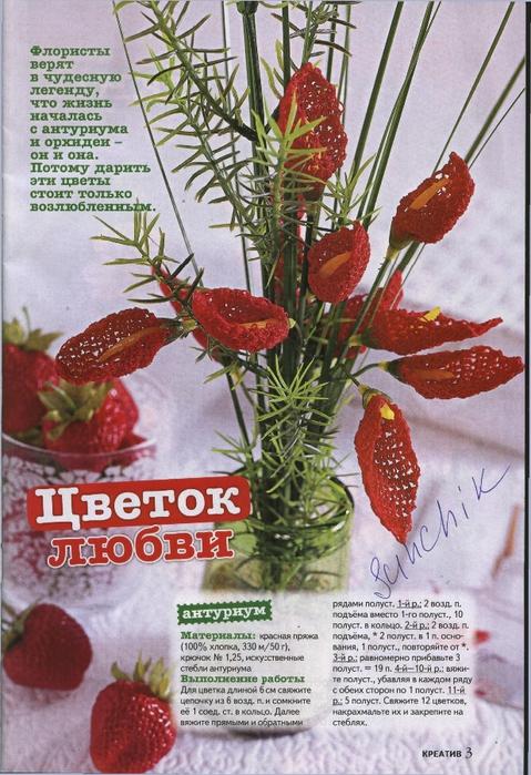 Вязаные цветы журнал (3) (479x700, 321Kb)