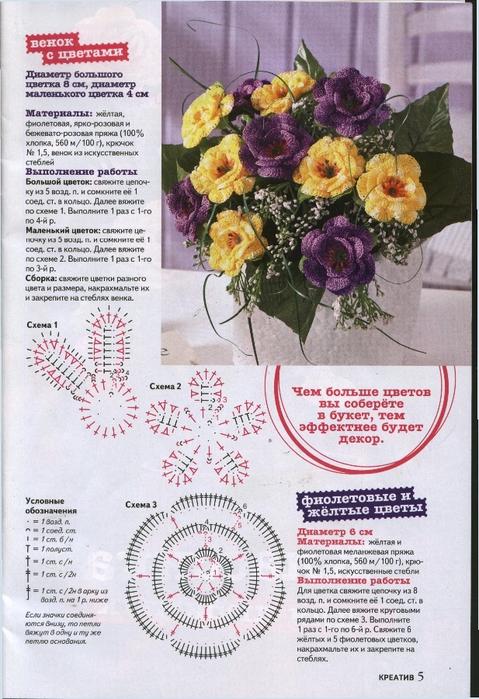 Вязаные цветы журнал (5) (479x700, 311Kb)