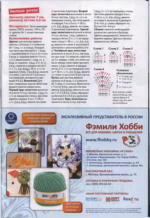Вязаные цветы журнал (7) (481x700, 323Kb)