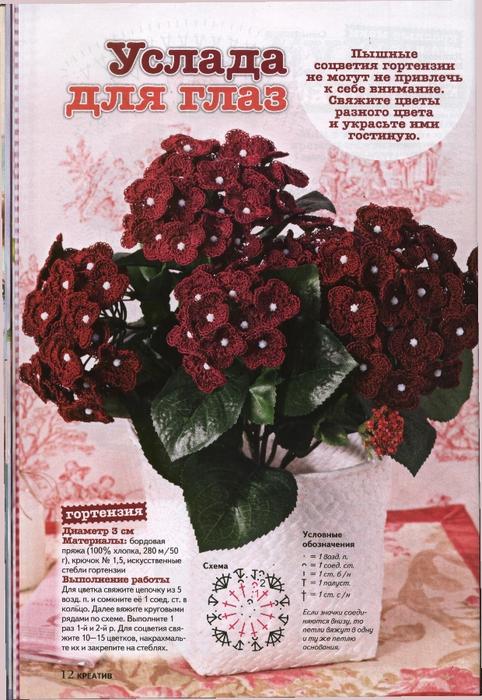 Вязаные цветы журнал (12) (482x700, 319Kb)