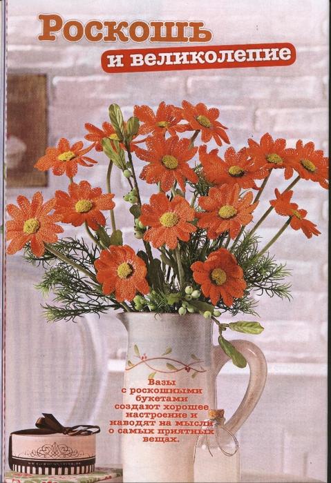 Вязаные цветы журнал (14) (479x700, 320Kb)