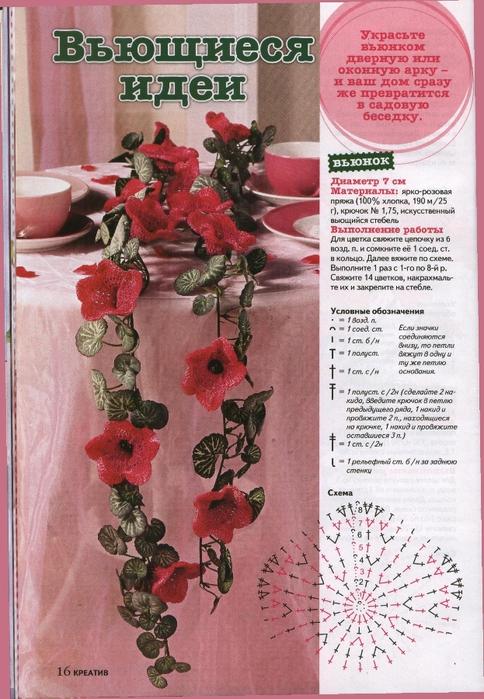 Вязаные цветы журнал (16) (484x700, 307Kb)