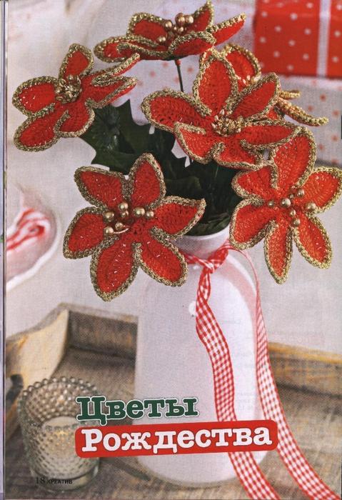 Вязаные цветы журнал (18) (479x700, 316Kb)