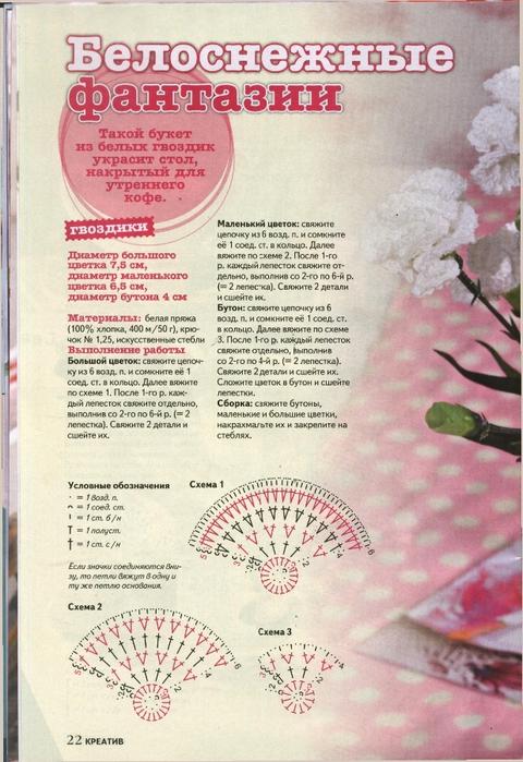 Вязаные цветы журнал (22) (480x700, 293Kb)