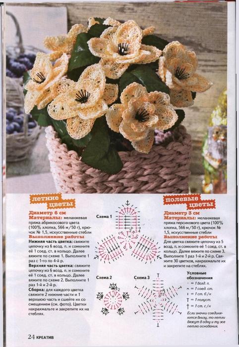 Вязаные цветы журнал (24) (482x700, 311Kb)