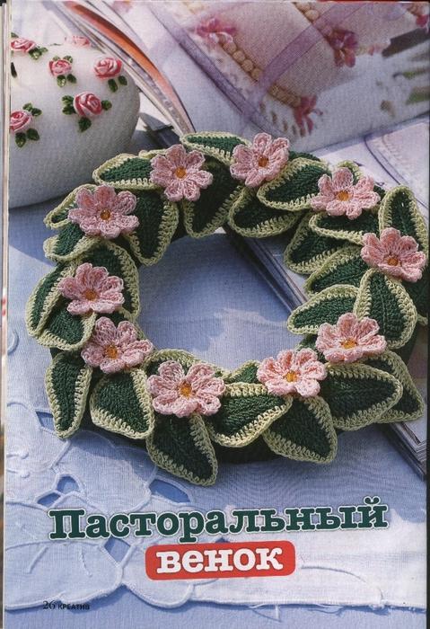 Вязаные цветы журнал (26) (479x700, 321Kb)