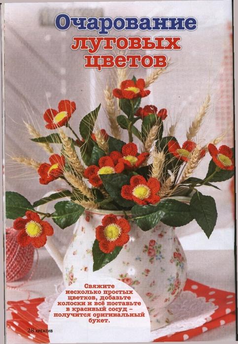 Вязаные цветы журнал (28) (483x700, 305Kb)