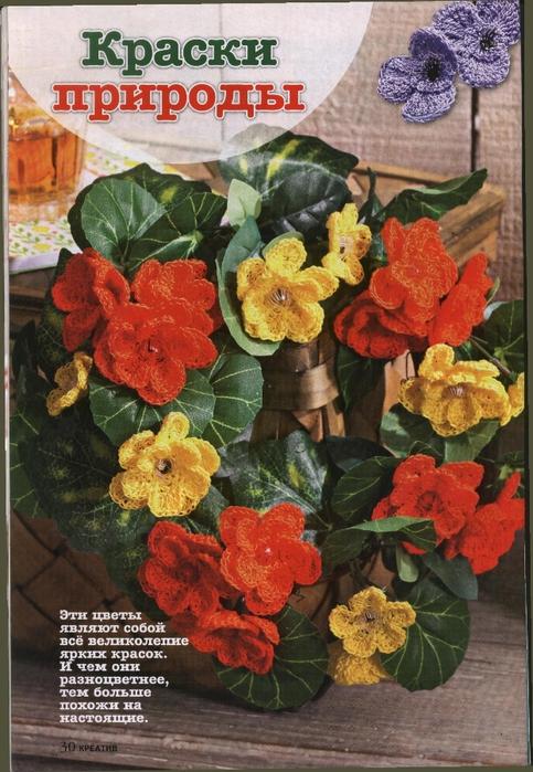 Вязаные цветы журнал (30) (483x700, 312Kb)