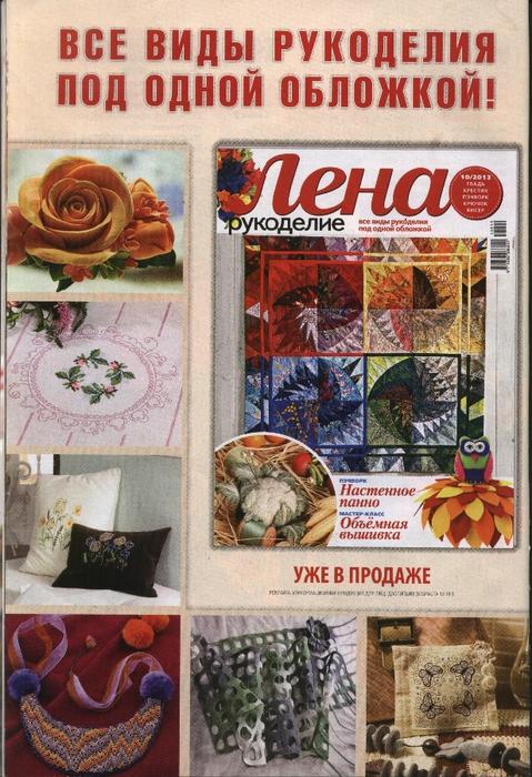 Вязаные цветы журнал (32) (479x700, 329Kb)