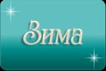 4337340_95133372_4337340_Zima_1_ (150x100, 11Kb)