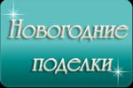 4337340_95133050_4337340_podelki_1_ (150x100, 17Kb)