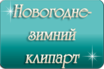 4337340_95133057_4337340_Klipart (150x100, 18Kb)