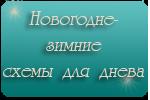 4337340_shemi (150x100, 22Kb)